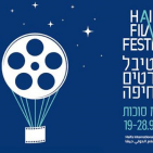 Nagrađivani hrvatski filmovi na Međunarodnom filmskom festivalu u Haifi